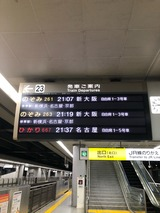 2021.02.28 帰阪へ