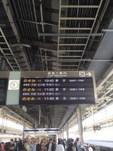 2017.04.16 東京レッスンへ