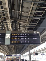 2017.03.12 東京レッスンへ