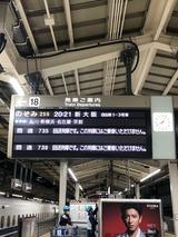 2021.02.01 帰阪へ
