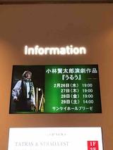 2020.02.28 小林賢太郎作品「うるう」1