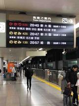 2019.12.23 帰阪へ