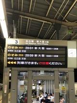 2020.10.25 帰阪へ