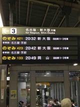 2018.06.24 帰阪へ