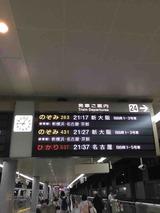2018.08.26 帰阪へ