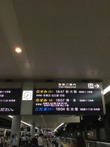 2017.08.28 帰阪へ