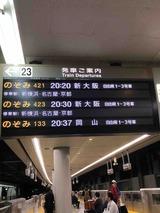 2019.10.14 帰阪へ。体育の日最後の日