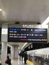 2020.02.24 帰阪へ