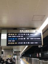 2021.03.28 帰阪へ