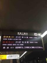 2018.01.28 帰阪へ