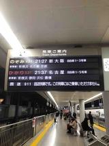 2020.01.13 帰阪へ