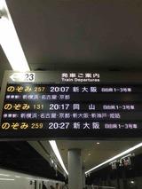 2018.07.29 帰阪へ