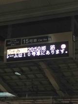 2018.02.26 帰阪へ1