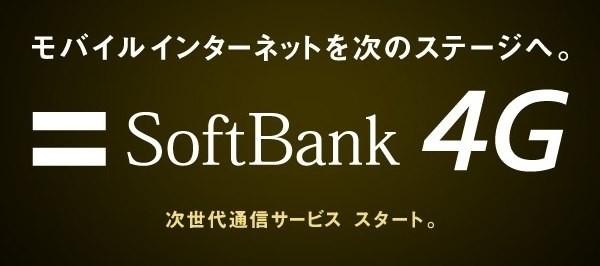 softbank4glogo01