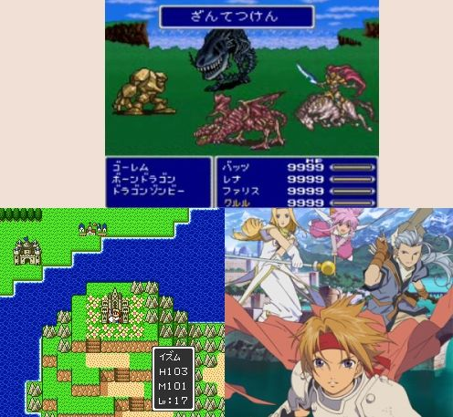 三大RPG,テイルズ,ドラゴンクエスト,FF_00A