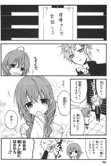 妖狐×僕SSアニメ_019