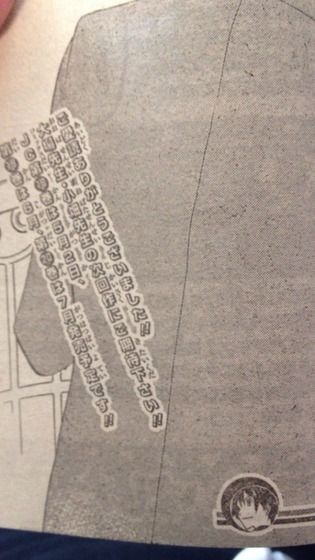 バクマン最終話 (2)