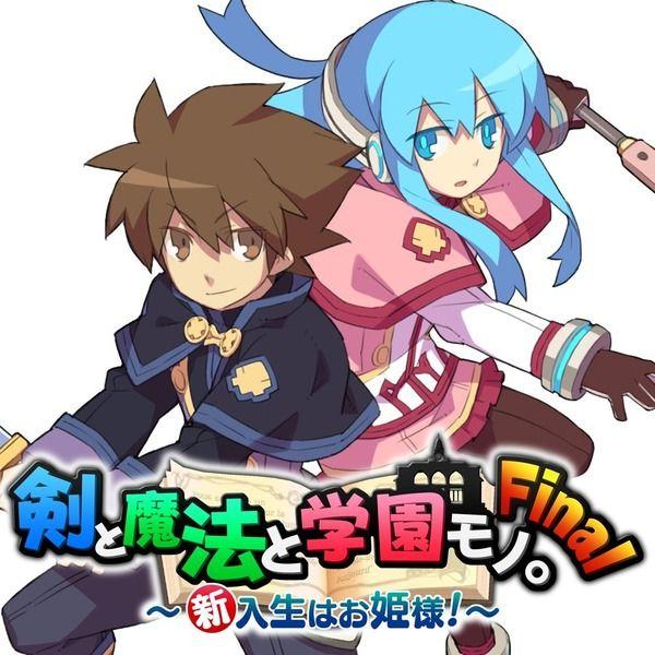 剣と魔法と学園モノ (1)