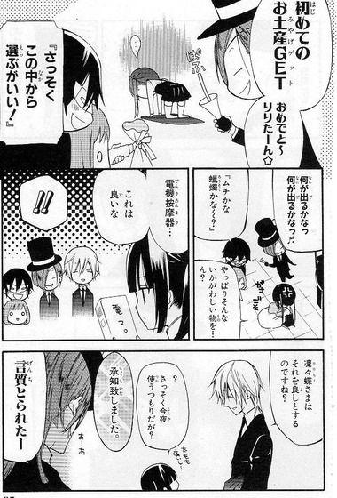 妖狐×僕SSアニメ_016