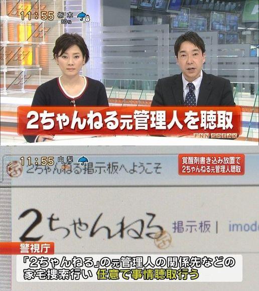 2 ちゃんねる 速報 ニュース