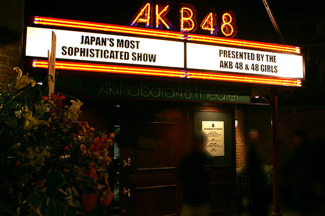AKB48theater