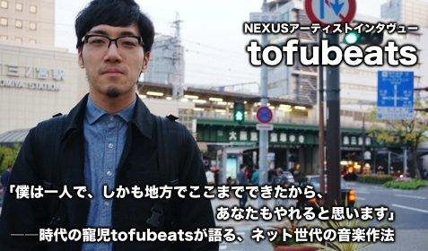 tofubeats0509