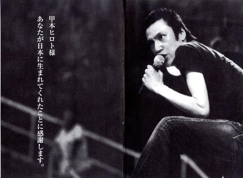 甲本ヒロトの画像 p1_32