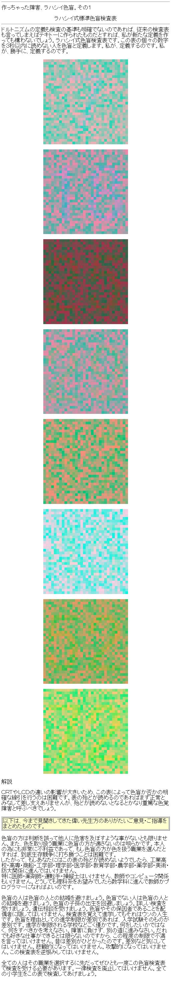 ラハシイ式標準色盲検査・