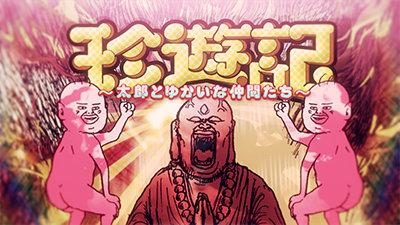 chinyuki_title