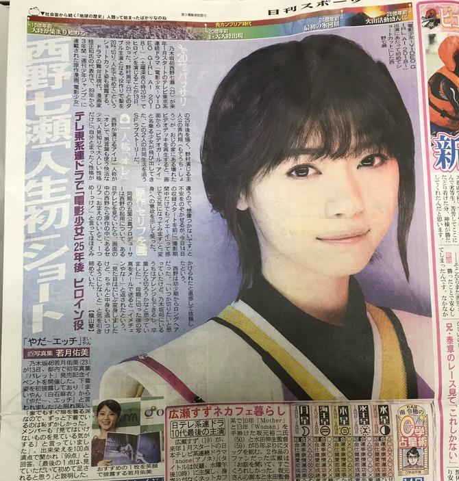 実写版『電影少女』のヒロインが決定!!!!!!!!!!