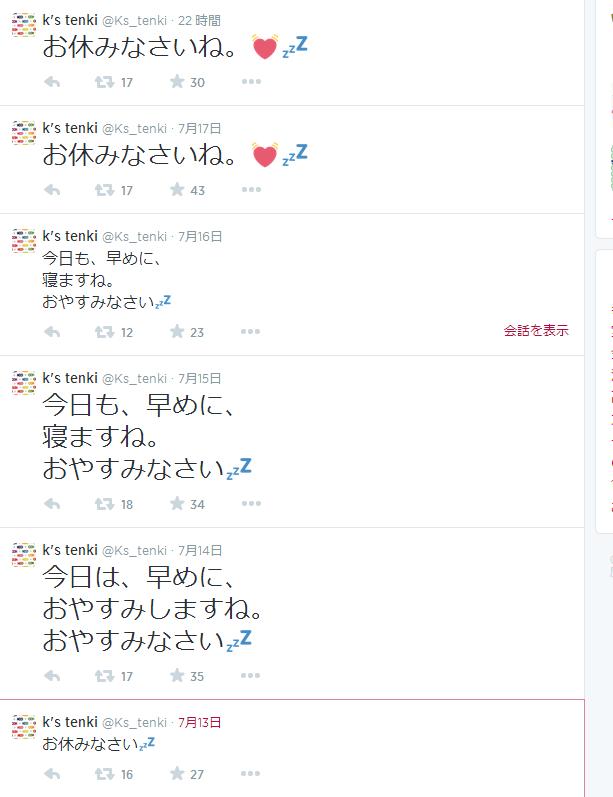 k s tenki  Ks_tenki さんはTwitterを使っています