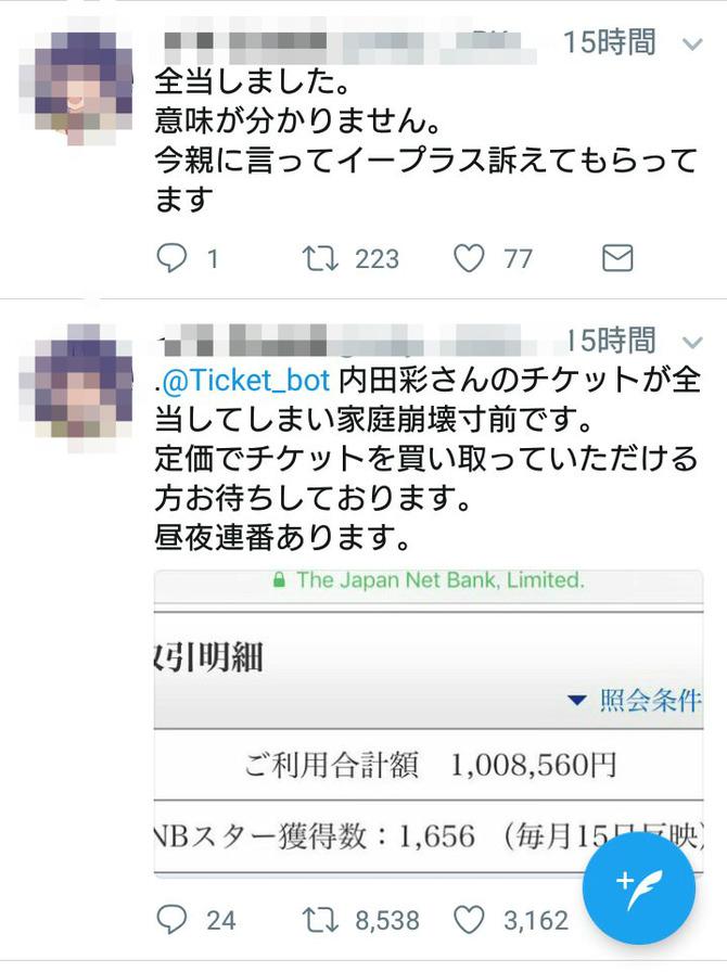 超人気声優のライブチケットを確保しようと、オタクが100万円分チケット申込した結果wwwwwwwwww