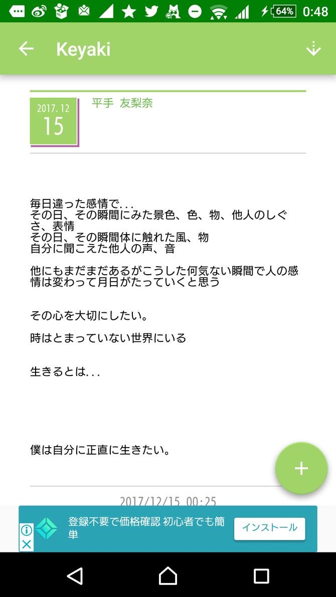 欅坂46の平手友梨奈さん、ぶっ壊れる