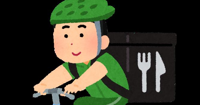 delivery_jitensya