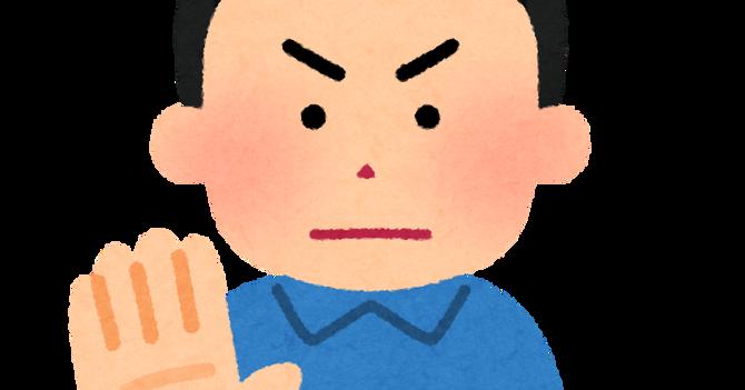 【松本人志】「匿名は良い行ないをするときに使うのですよ」