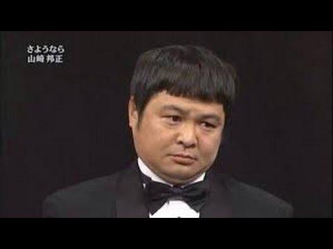 【悲報】月亭方正旧芸名・山崎邦正、芸能界引退を発表へ