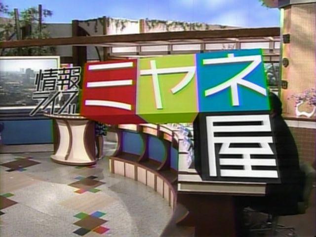 miyaneya200803