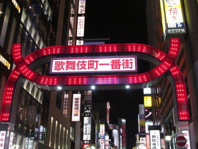 【悲報】東京コロナ、歌舞伎町のガールズバーとホストクラブで絶賛拡散中