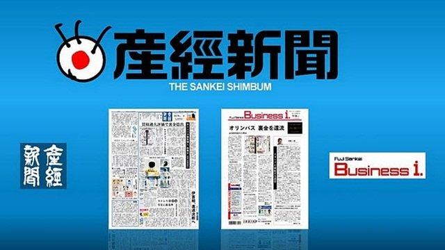 20120111-sankei_top