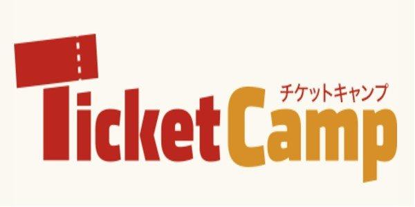 チケットキャンプが商標法違反および不正競争防止法違反の疑いでサービス停止を発表