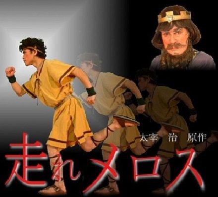 悲報】太宰治『走れメロス ...
