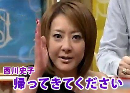 西川史子サンデー・ジャポン帰ってきてください