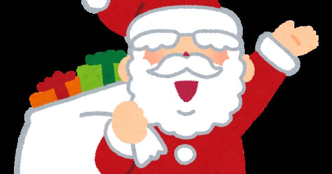 【朗報】サンタクロース「みんなにすばらしいニュースがある」