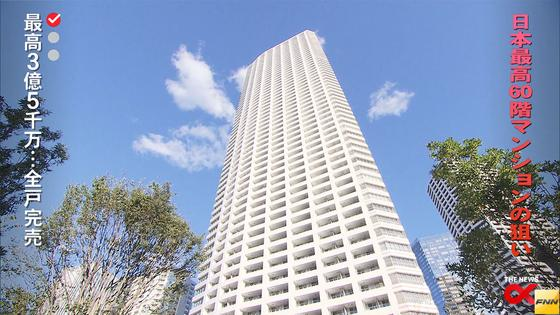 新宿に60階タワマン、内部を公開!!!! マンションとしては日本一の階数…1番高い部屋の値段は3億5000万円