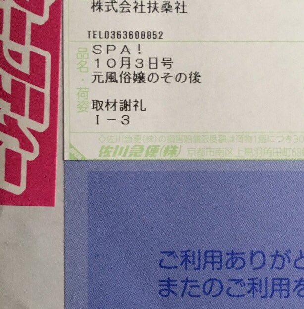 元セクシー女優・杏美月さん、週刊SPA!に過去をバラされ激怒