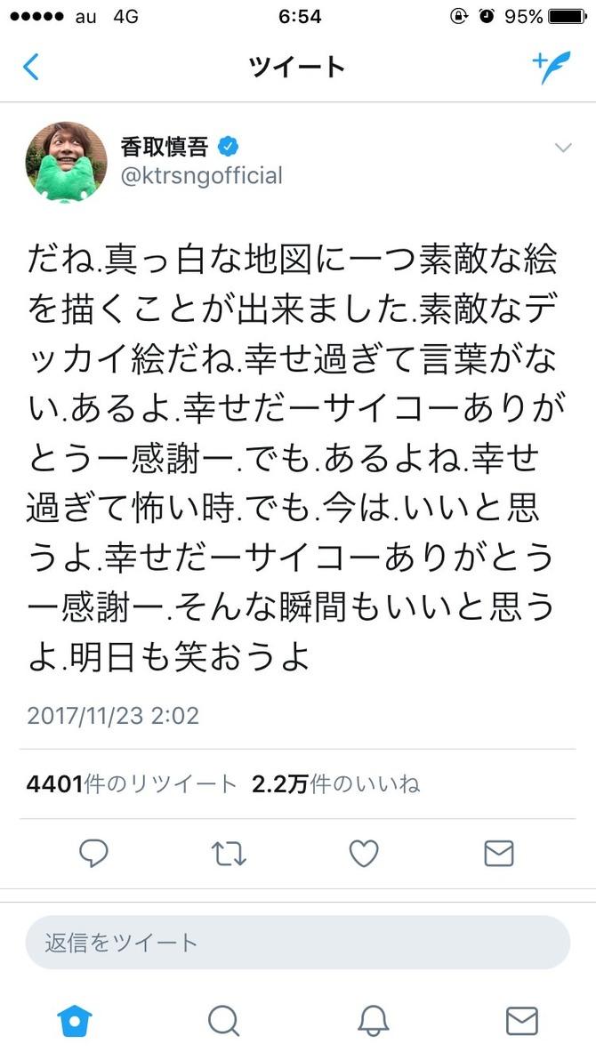 元SMAP香取慎吾の闇の浄化がすごい