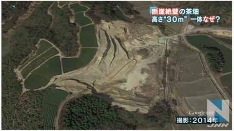 京都茶畑問題-2014年