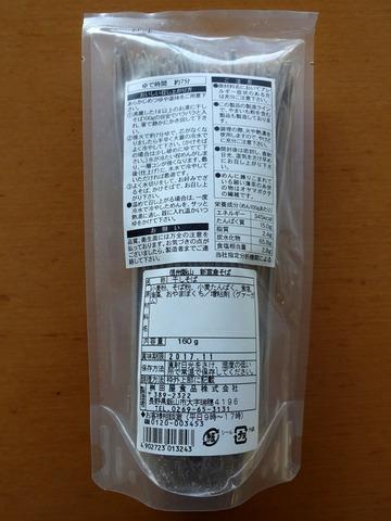 桝田屋食品@長野県 (2)新富倉そば250〜350