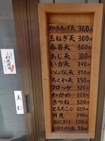 むさしの@九段下(1)とろろこんぶそば320のり巻70