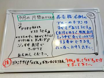 おにやんま@青物横丁 (5)冷ぶっかけ並300なすの天ぷら100